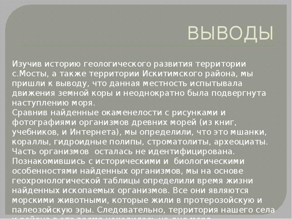 ВЫВОДЫ Изучив историю геологического развития территории с.Мосты, а также тер...