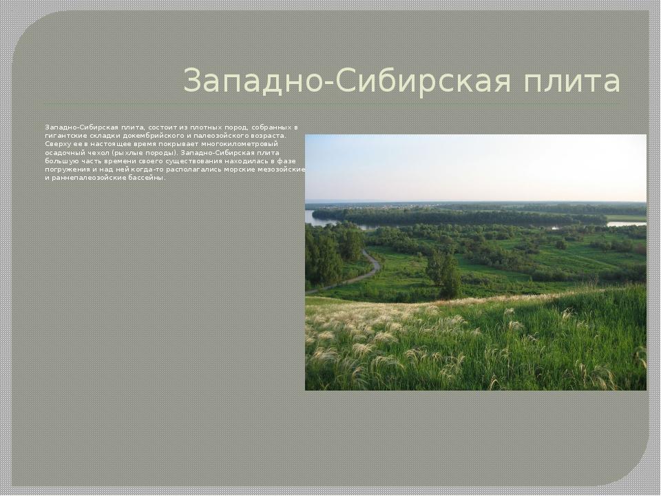 Западно-Сибирская плита Западно-Сибирская плита, состоит из плотных пород, со...