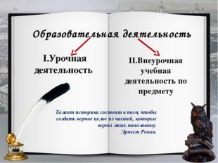 Образовательная деятельность I.Урочная деятельность II.Внеурочная учебная дея