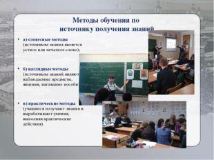 Методы обучения по источнику получения знаний а) словесные методы (источником
