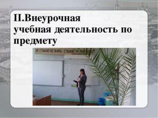 II.Внеурочная учебная деятельность по предмету