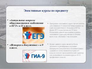 Элективные курсы по предмету Программа элективного курса предназначена для уч