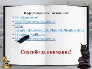 Спасибо за внимание! Информационные источники: http://fgosvo.ru/ https://doc
