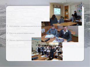 Информационно – коммуникационная технология Технологии уровневой дифференциац