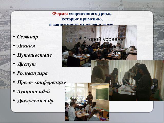 Формы современного урока, которые применяю, в зависимости от целей и задач. С...