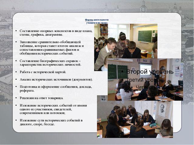 Формы деятельности учащихся на уроке: Составление опорных конспектов в виде...