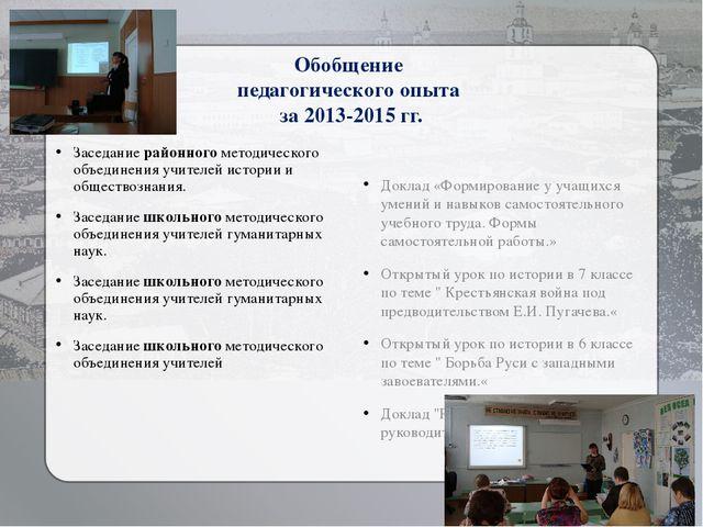 Обобщение педагогического опыта за 2013-2015 гг. Заседание районного методиче...