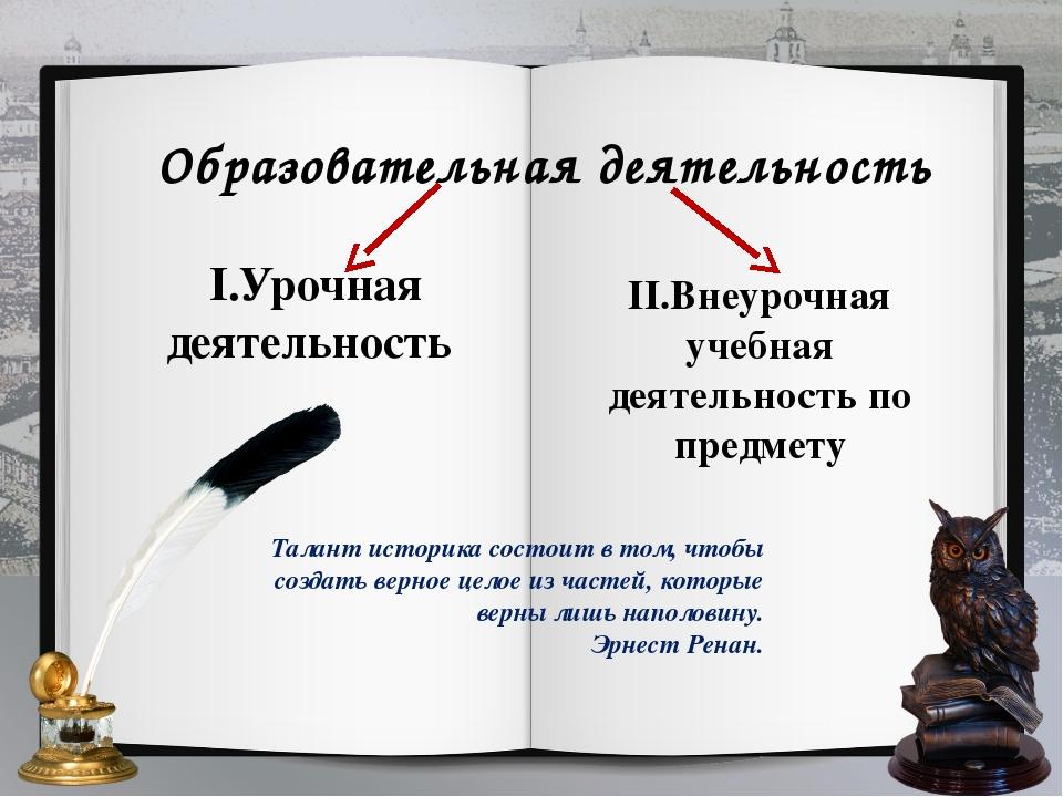 Образовательная деятельность I.Урочная деятельность II.Внеурочная учебная дея...