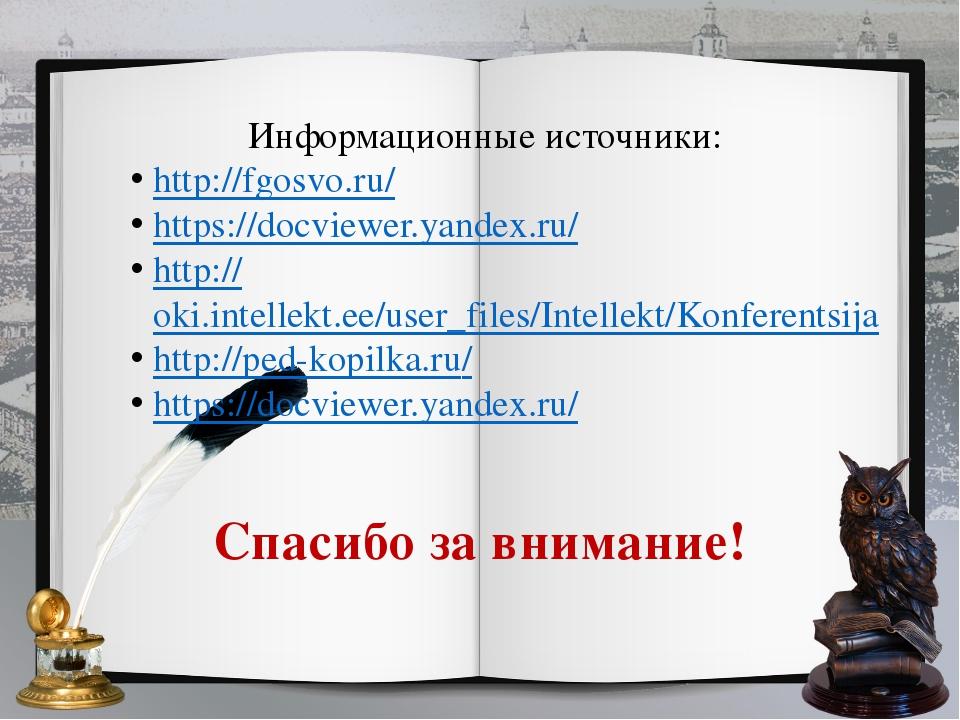 Спасибо за внимание! Информационные источники: http://fgosvo.ru/ https://doc...