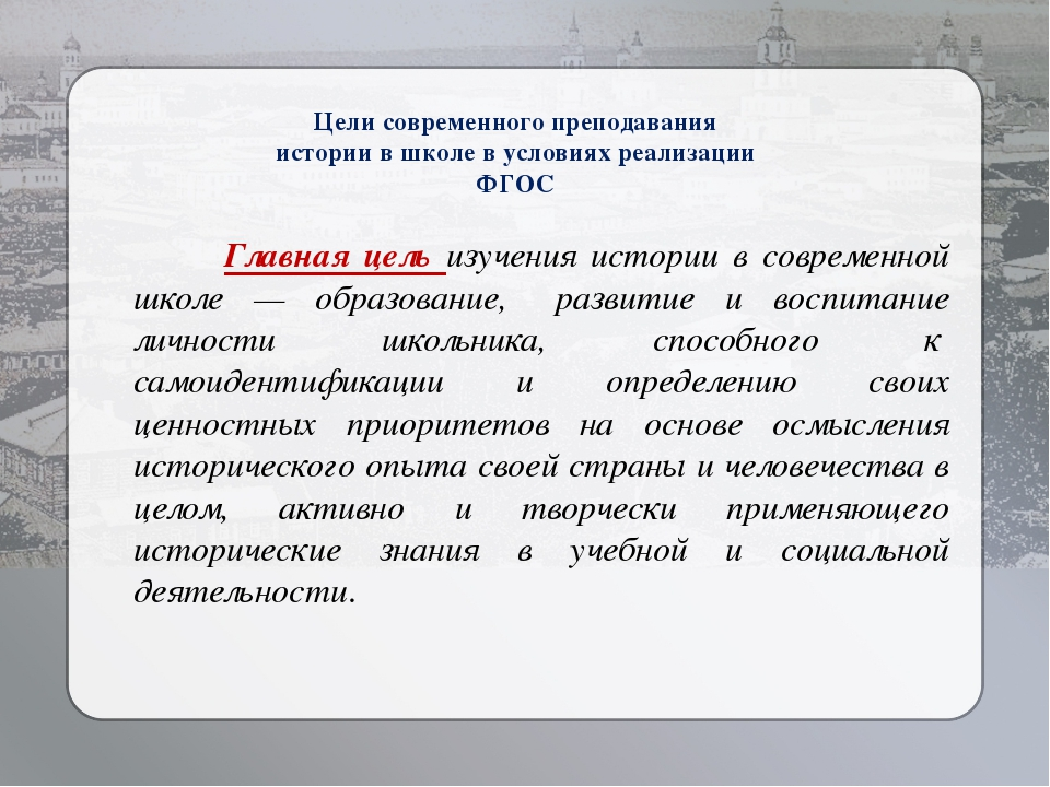 Главная цель изучения истории в современной школе — образование, развитие...