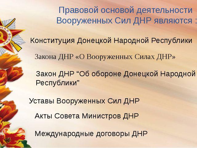 Презентацию на тему вооруженные силы днр