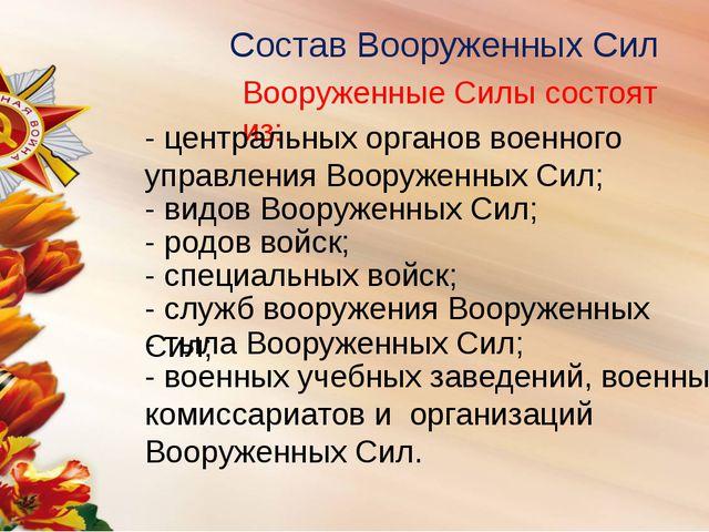 Состав Вооруженных Сил Вооруженные Силы состоят из: - центральных органов во...