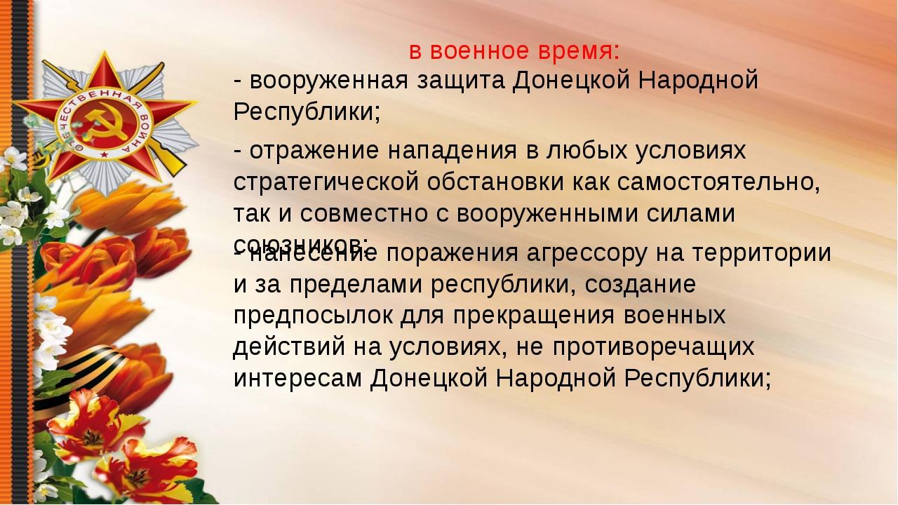 в военное время: - вооруженная защита Донецкой Народной Республики; - отражен...