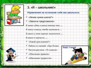 3. «Я – школьник!» Упражнения на осознание себя как школьника «Зачем нужна ш