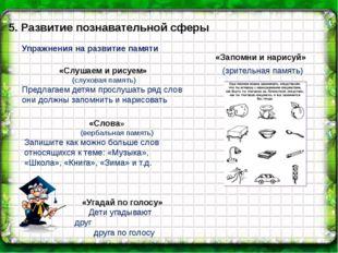 Упражнения на развитие памяти 5. Развитие познавательной сферы (зрительная п