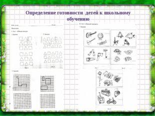 Определение готовности детей к школьному обучению