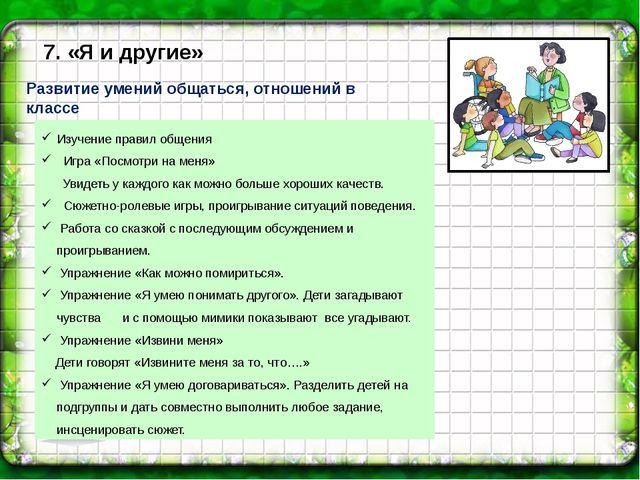 7. «Я и другие» Развитие умений общаться, отношений в классе Изучение правил...