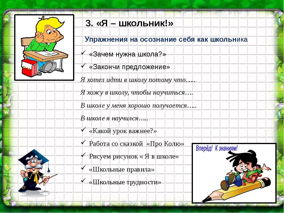 3. «Я – школьник!» Упражнения на осознание себя как школьника «Зачем нужна ш...