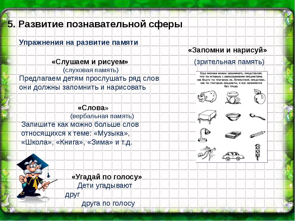 Упражнения на развитие памяти 5. Развитие познавательной сферы (зрительная п...