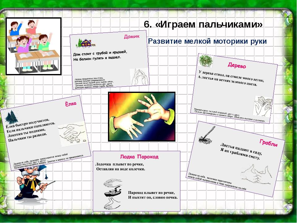 6. «Играем пальчиками» Развитие мелкой моторики руки