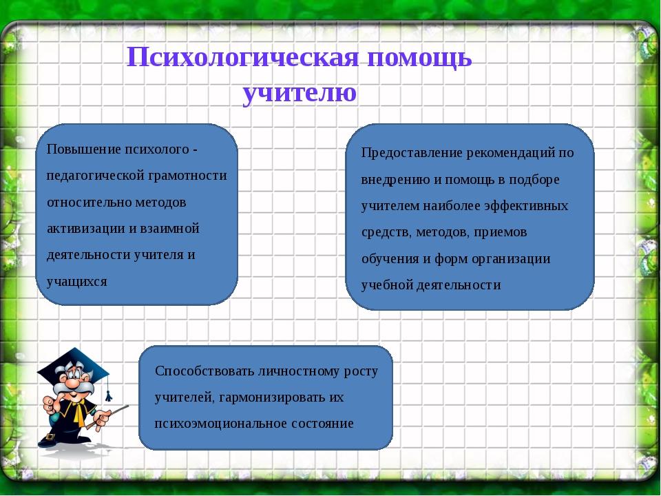 Психологическая помощь учителю  Способствовать личностному росту учителей,...