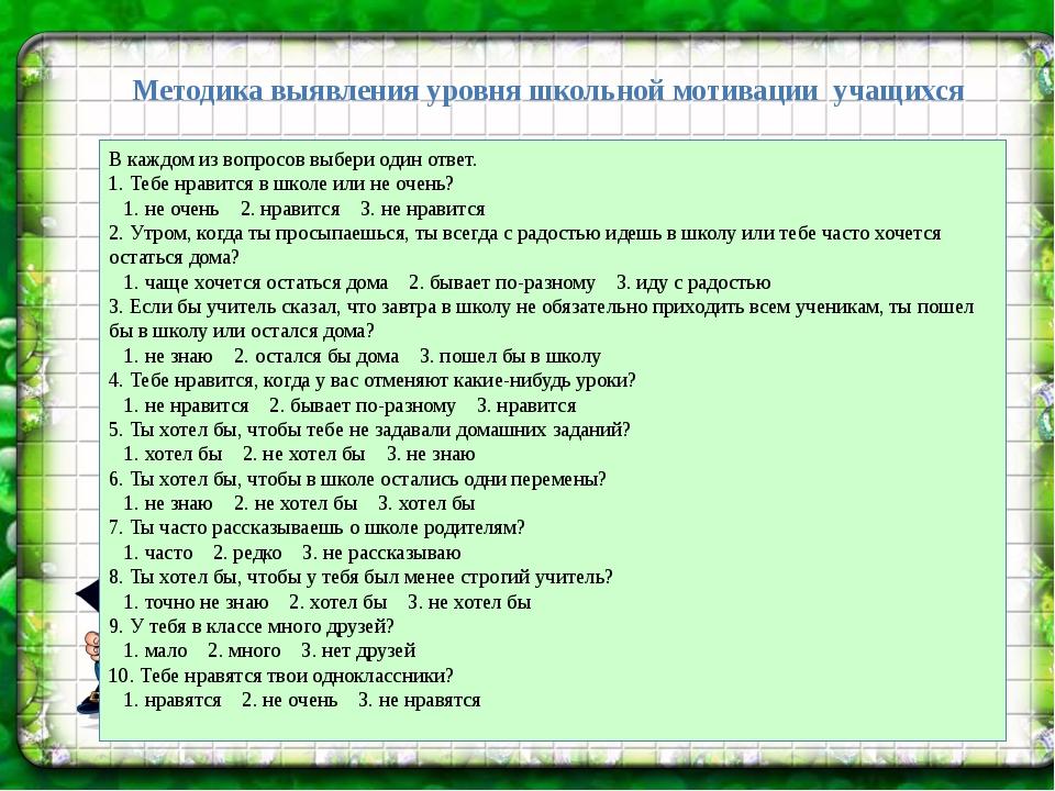 Методика выявления уровня школьной мотивации учащихся В каждом из вопросов в...