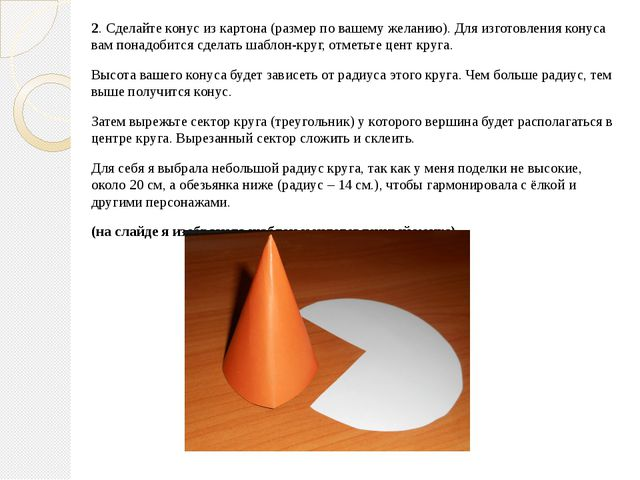 2. Сделайте конус из картона (размер по вашему желанию). Для изготовления кон...