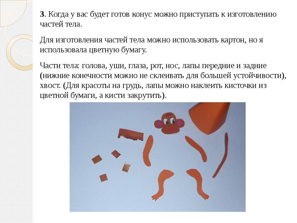 3. Когда у вас будет готов конус можно приступать к изготовлению частей тела....