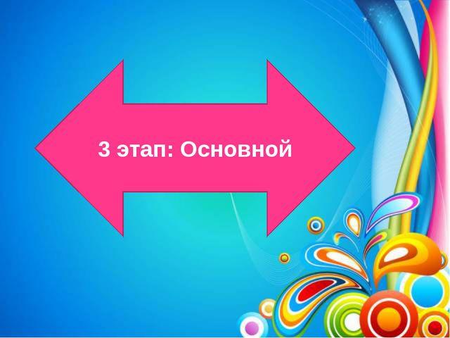 3 этап: Основной