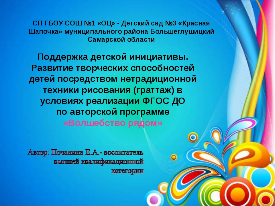 СП ГБОУ СОШ №1 «ОЦ» - Детский сад №3 «Красная Шапочка» муниципального района...