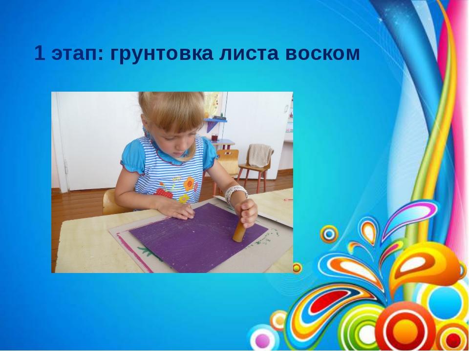 1 этап: грунтовка листа воском