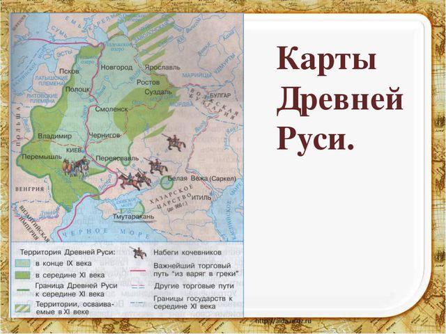 Карты Древней Руси.