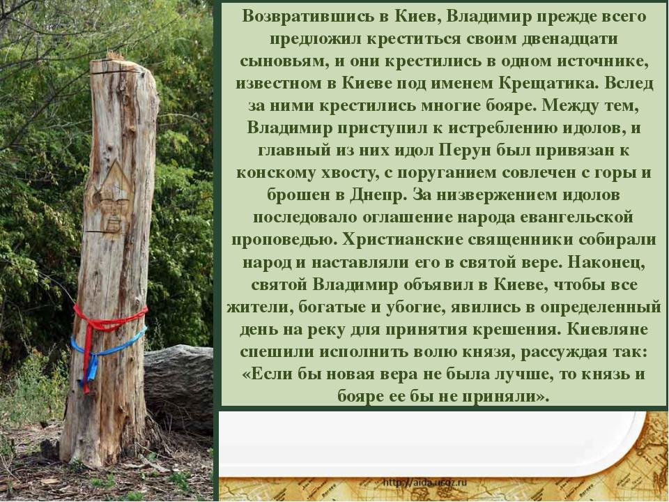 Возвратившись в Киев, Владимир прежде всего предложил креститься своим двенад...