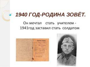 1940 ГОД-РОДИНА ЗОВЁТ.