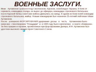 Иван Артамонов сражался под Смоленском, Курском, освобождал Украину. В боях о