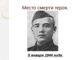 Место смерти героя. 5 января 1944 года