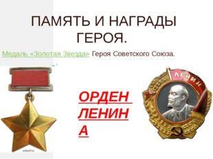 Медаль «Золотая Звезда»Героя Советского Союза. ПАМЯТЬ И НАГРАДЫ ГЕРОЯ. ОРДЕН