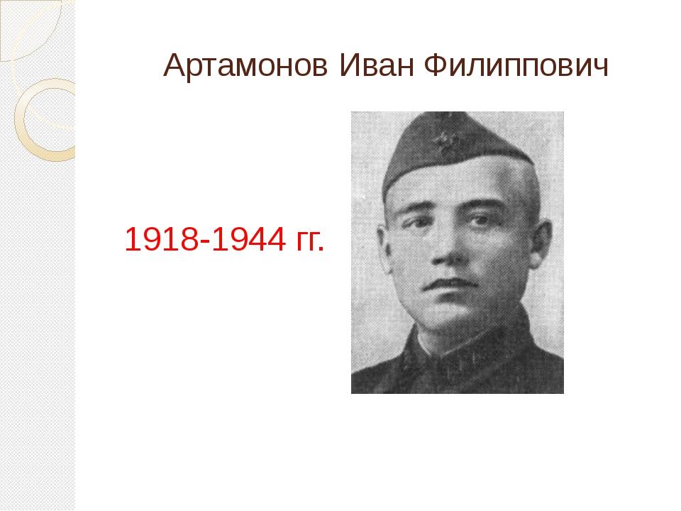 Артамонов Иван Филиппович 1918-1944 гг.