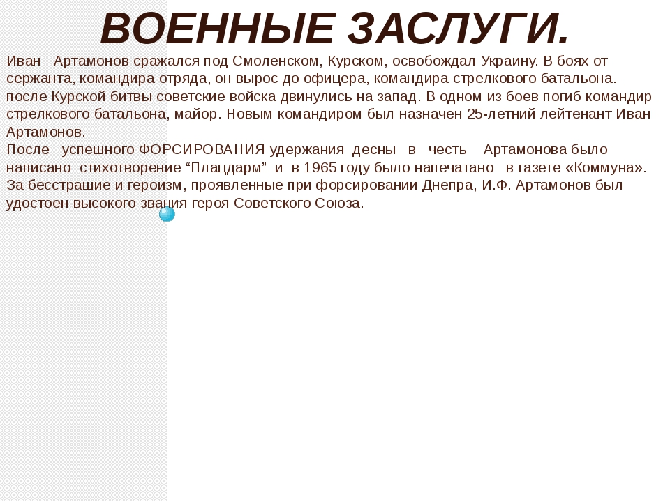 Иван Артамонов сражался под Смоленском, Курском, освобождал Украину. В боях о...