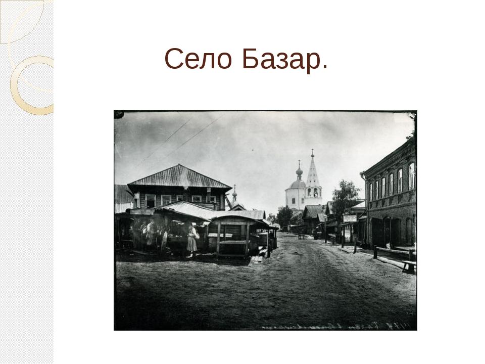 Село Базар.