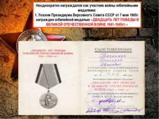 Неоднократно награждался как участник войны юбилейными медалями: 1. Указом Пр