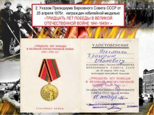 2. Указом Президиума Верховного Совета СССР от 25 апреля 1975г. награжден юби