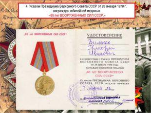 4. Указом Президиума Верховного Совета СССР от 28 января 1978 г. награжден юб