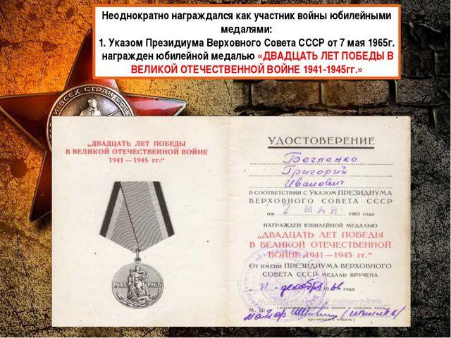 Неоднократно награждался как участник войны юбилейными медалями: 1. Указом Пр...