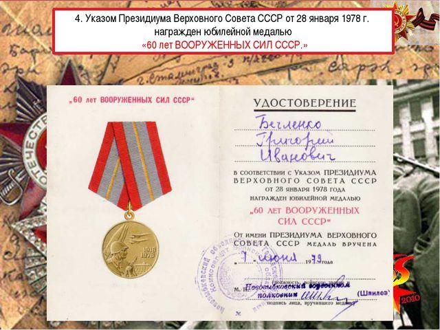 4. Указом Президиума Верховного Совета СССР от 28 января 1978 г. награжден юб...