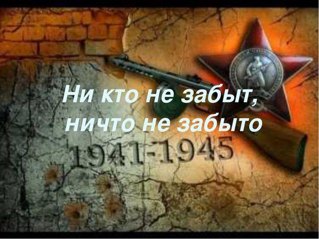 Ни кто не забыт, ничто не забыто