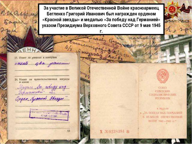 За участие в Великой Отечественной Войне красноармеец Бегленко Григорий Ивано...