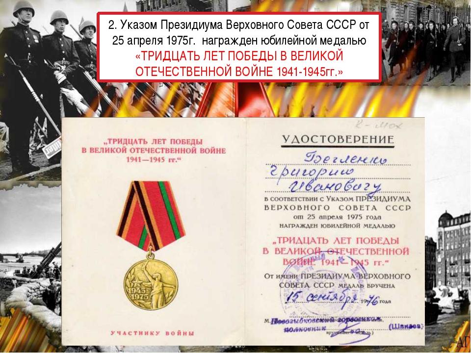 2. Указом Президиума Верховного Совета СССР от 25 апреля 1975г. награжден юби...