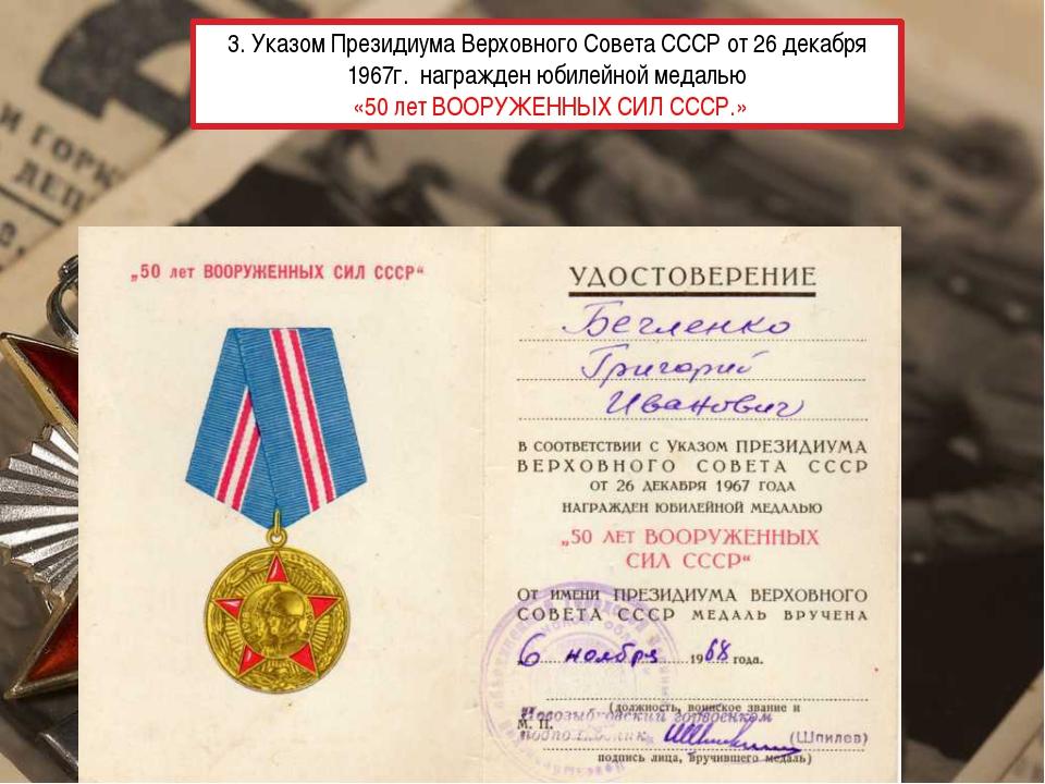 3. Указом Президиума Верховного Совета СССР от 26 декабря 1967г. награжден юб...