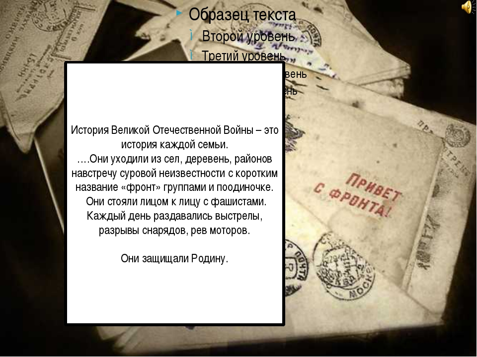 История Великой Отечественной Войны – это история каждой семьи. ….Они уходил...
